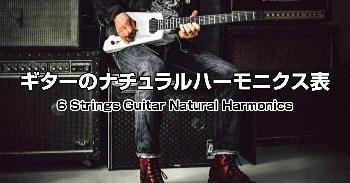 ギターのナチュラルハーモニクス音表 6 Strings Guitar Natural Harmonics
