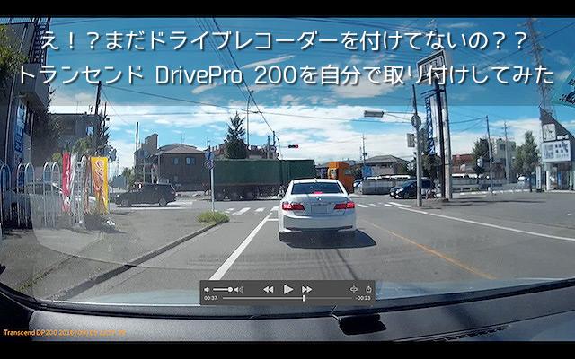 【ドライブレコーダー】トランセンド DrivePro 200を自分で取り付けしてみた VW ゴルフV GTI