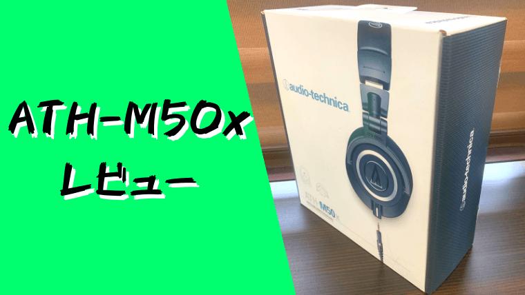 音源編集用にATH-M50xのモニターヘッドホンを導入したよ!!
