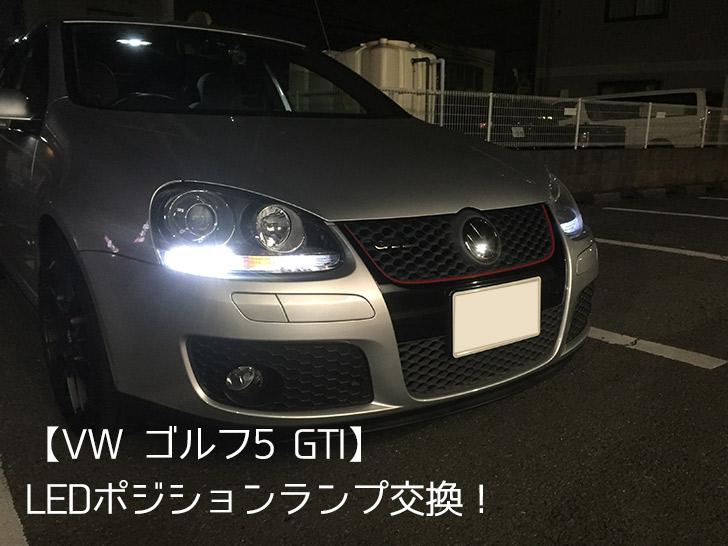 【VW ゴルフ5 GTI】ポジションランプをワーニングキャンセラー付きLEDに交換!