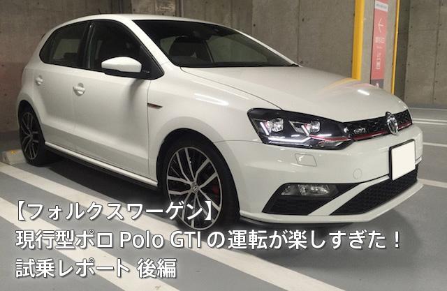 【フォルクスワーゲン】現行型ポロ Polo GTIの運転が楽しすぎた!試乗レポート 後編