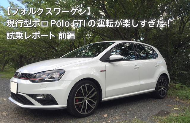 【フォルクスワーゲン】現行型ポロ Polo GTIの運転が楽しすぎた!試乗レポート 前編